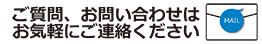 お問い合わせ_mail