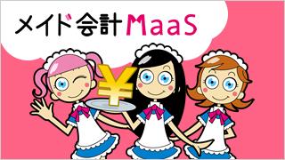 経営管理 MaaS